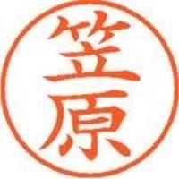 シヤチハタ ネーム9既製 XL-9 0680 笠原(10セット)