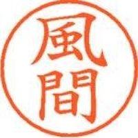 シヤチハタ ネーム9既製 XL-9 0683 風間(10セット)