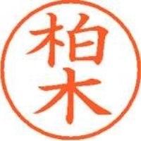 シヤチハタ ネーム9既製 XL-9 0695 柏木(10セット)