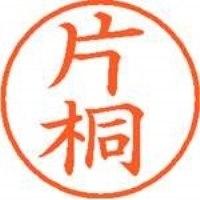 シヤチハタ ネーム9既製 XL-9 0703 片桐(10セット)