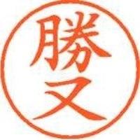 シヤチハタ ネーム9既製 XL-9 0722 勝又(10セット)