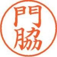 シヤチハタ ネーム9既製 XL-9 0730 門脇(10セット)