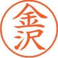 シヤチハタ ネーム9既製 XL-9 0735 金沢(10セット)