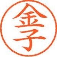 シヤチハタ ネーム9既製 XL-9 0745 金子(10セット)
