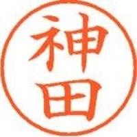 シヤチハタ ネーム9既製 XL-9 0773 神田(10セット)
