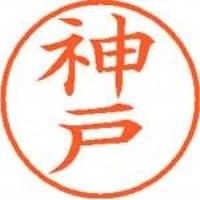 シヤチハタ ネーム9既製 XL-9 0775 神戸(10セット)