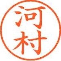 シヤチハタ ネーム9既製 XL-9 0802 河村(10セット)