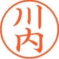 シヤチハタ ネーム9既製 XL-9 0806 川内(10セット)