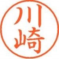 シヤチハタ ネーム9既製 XL-9 0813 川崎(10セット)