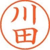 シヤチハタ ネーム9既製 XL-9 0819 川田(10セット)