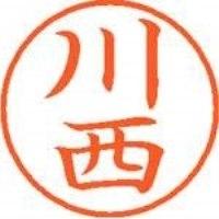 シヤチハタ ネーム9既製 XL-9 0827 川西(10セット)