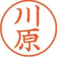 シヤチハタ ネーム9既製 XL-9 0831 川原(10セット)