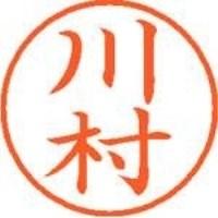 シヤチハタ ネーム9既製 XL-9 0836 川村(10セット)