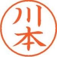 シヤチハタ ネーム9既製 XL-9 0837 川本(10セット)