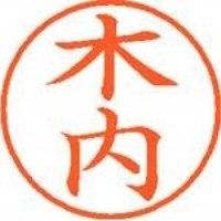 シヤチハタ ネーム9既製 XL-9 0864 木内(10セット)