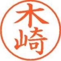シヤチハタ ネーム9既製 XL-9 0867 木崎(10セット)