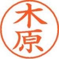 シヤチハタ ネーム9既製 XL-9 0877 木原(10セット)