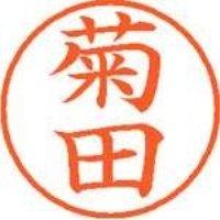 シヤチハタ ネーム9既製 XL-9 0887 菊田(10セット)