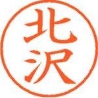 シヤチハタ ネーム9既製 XL-9 0902 北沢(10セット)