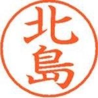 シヤチハタ ネーム9既製 XL-9 0903 北島(10セット)