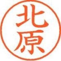 シヤチハタ ネーム9既製 XL-9 0909 北原(10セット)