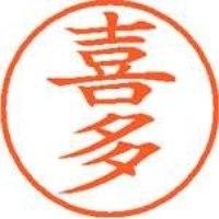 シヤチハタ ネーム9既製 XL-9 0913 喜多(10セット)