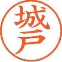 シヤチハタ ネーム9既製 XL-9 0916 城戸(10セット)