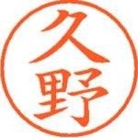 シヤチハタ ネーム9既製 XL-9 0939 久野(10セット)