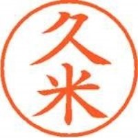 シヤチハタ ネーム9既製 XL-9 0942 久米(10セット)