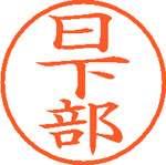 シヤチハタ ネーム9 XL-9 0948 日下部(10セット)