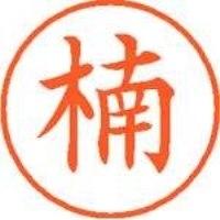 シヤチハタ ネーム9既製 XL-9 0954 楠(10セット)