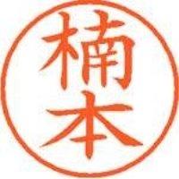 シヤチハタ ネーム9既製 XL-9 0957 楠本(10セット)