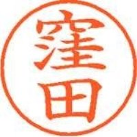 シヤチハタ ネーム9既製 XL-9 0966 窪田(10セット)