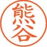 シヤチハタ ネーム9既製 XL-9 0970 熊谷(10セット)
