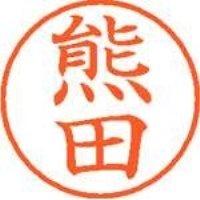 シヤチハタ ネーム9既製 XL-9 0976 熊田(10セット)