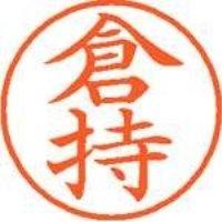 シヤチハタ ネーム9既製 XL-9 0989 倉持(10セット)