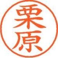 シヤチハタ ネーム9既製 XL-9 0996 栗原(10セット)