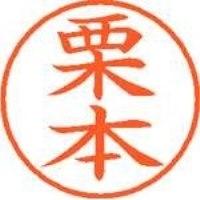 シヤチハタ ネーム9既製 XL-9 0997 栗本(10セット)