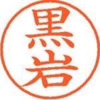 シヤチハタ ネーム9既製 XL-9 0999 黒岩(10セット)