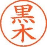 シヤチハタ ネーム9既製 XL-9 1001 黒木(10セット)