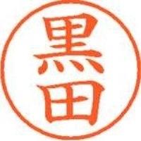 シヤチハタ ネーム9既製 XL-9 1004 黒田(10セット)
