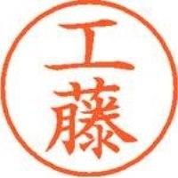 シヤチハタ ネーム9既製 XL-9 1022 工藤(10セット)