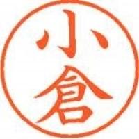シヤチハタ ネーム9既製 XL-9 1042 小倉(10セット)