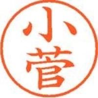 シヤチハタ ネーム9既製 XL-9 1051 小菅(10セット)