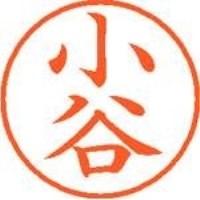 シヤチハタ ネーム9既製 XL-9 1056 小谷(10セット)