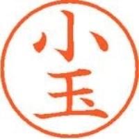 シヤチハタ ネーム9既製 XL-9 1057 小玉(10セット)