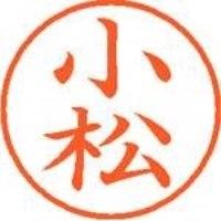 シヤチハタ ネーム9既製 XL-9 1072 小松(10セット)