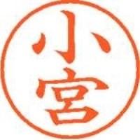 シヤチハタ ネーム9既製 XL-9 1074 小宮(10セット)