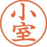 シヤチハタ ネーム9既製 XL-9 1076 小室(10セット)