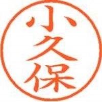 シヤチハタ ネーム9既製 XL-9 1084 小久保(10セット)